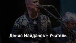 denis-majdanov-uchitel-tekst-i-klip-pesni
