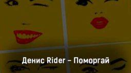 denis-rider-pomorgaj-tekst-i-klip-pesni