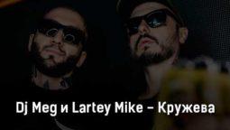 dj-meg-i-lartey-mike-kruzheva-tekst-i-klip-pesni