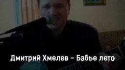 dmitrij-hmelev-babe-leto-tekst-i-klip-pesni