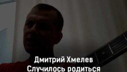 dmitrij-hmelev-sluchilos-roditsya-tekst-i-klip-pesni