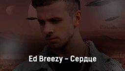 ed-breezy-serdce-tekst-i-klip-pesni