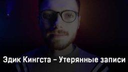 ehdik-kingsta-uteryannye-zapisi-tekst-i-klip-pesni
