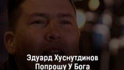 ehduard-husnutdinov-poproshu-u-boga-tekst-i-klip-pesni