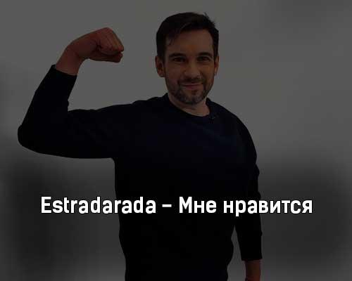 estradarada-mne-nravitsya-tekst-i-klip-pesni