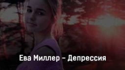 eva-miller-depressiya-tekst-i-klip-pesni
