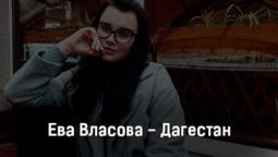 eva-vlasova-dagestan-tekst-i-klip-pesni