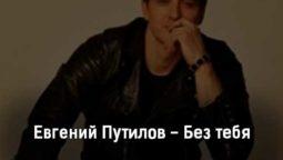 evgenij-putilov-bez-tebya-tekst-i-klip-pesni