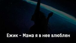 ezhik-mama-ya-v-nee-vlyublen-tekst-i-klip-pesni