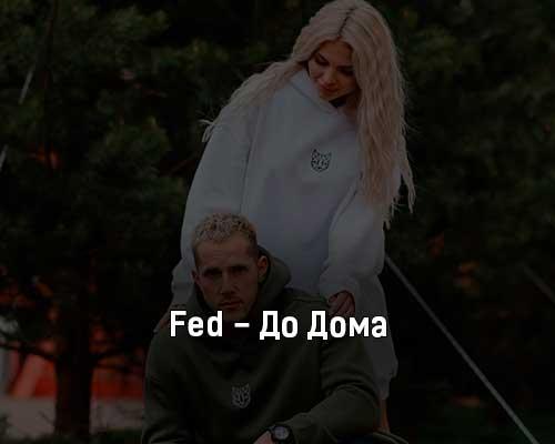 fed-do-doma-tekst-i-klip-pesni