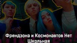 frendzona-i-kosmonavtov-net-shkolnaya-tekst-i-klip-pesni