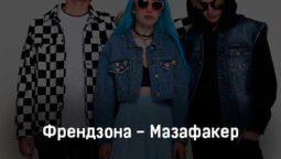 frendzona-mazafaker-tekst-i-klip-pesni