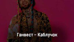 ganvest-kabluchok-tekst-i-klip-pesni