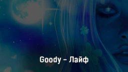 goody-lajf-tekst-i-klip-pesni