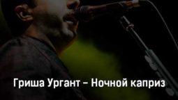 grisha-urgant-nochnoj-kapriz-tekst-i-klip-pesni