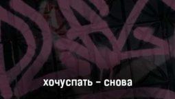 hochuspat-snova-tekst-i-klip-pesni