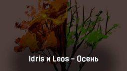 idris-i-leos-osen-tekst-i-klip-pesni