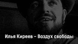ilya-kireev-vozduh-svobody-tekst-i-klip-pesni
