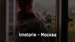 imstorie-moskva-tekst-i-klip-pesni