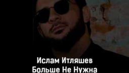 islam-itlyashev-bolshe-ne-nuzhna-tekst-i-klip-pesni
