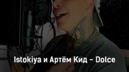 istokiya-i-artyom-kid-dolce-tekst-i-klip-pesni