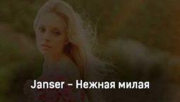 janser-nezhnaya-milaya-tekst-i-klip-pesni