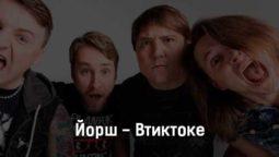 jorsh-vtiktoke-tekst-i-klip-pesni