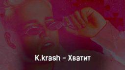 k-krash-hvatit-tekst-i-klip-pesni