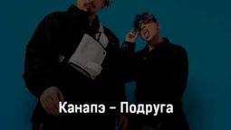 kanapeh-podruga-tekst-i-klip-pesni