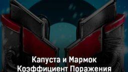kapusta-i-marmok-koehfficient-porazheniya-tekst-i-klip-pesni
