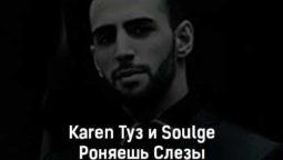 karen-tuz-i-soulge-ronyaesh-slezy-tekst-i-klip-pesni
