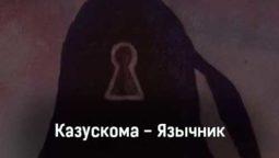 kazuskoma-yazychnik-tekst-i-klip-pesni
