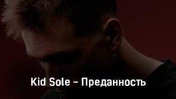 kid-sole-predannost-tekst-i-klip-pesni