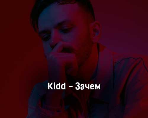 kidd-zachem-tekst-i-klip-pesni
