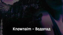 knownaim-vodopad-tekst-i-klip-pesni