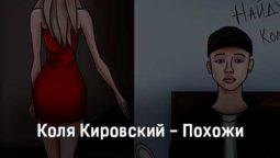 kolya-kirovskij-pohozhi-tekst-i-klip-pesni