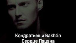 kondratev-i-bakhtin-serdce-pacana-tekst-i-klip-pesni