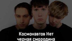 kosmonavtov-net-chernaya-smorodina-tekst-i-klip-pesni