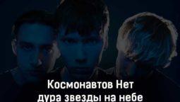 kosmonavtov-net-dura-zvezdy-na-nebe-tekst-i-klip-pesni