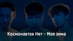 kosmonavtov-net-moya-zima-tekst-i-klip-pesni