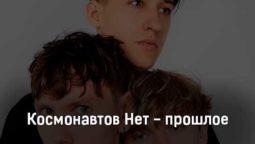 kosmonavtov-net-proshloe-tekst-i-klip-pesni