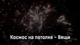 kosmos-na-potolke-veshchi-tekst-i-klip-pesni