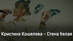 kristina-kosheleva-stena-belaya-tekst-i-klip-pesni
