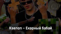 ksenon-ekarnyj-babaj-tekst-i-klip-pesni
