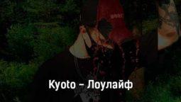 kyoto-loulajf-tekst-i-klip-pesni