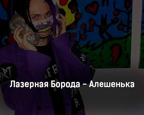 lazernaya-boroda-aleshenka-tekst-i-klip-pesni