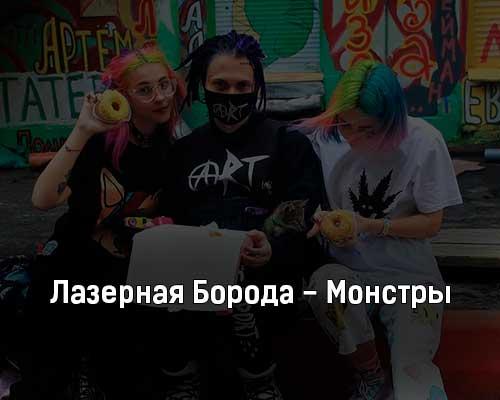 lazernaya-boroda-monstry-tekst-i-klip-pesni