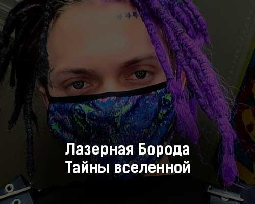lazernaya-boroda-tajny-vselennoj-tekst-i-klip-pesni