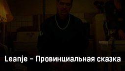 leanje-provincialnaya-skazka-tekst-i-klip-pesni