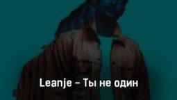leanje-ty-ne-odin-tekst-i-klip-pesni